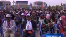 2019中国旅游日海西州推出系列活动推进文旅融合