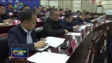 """全省""""组织体系建设三年行动""""动员部署会召开"""