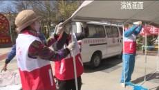 """海北州红十字会组织开展""""爱心相伴 救在身边""""主题应急救援综合演练活动"""