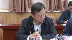 黄南州政府召开党组(扩大)会议深入学习中央和省有关文件及讲话精神