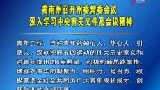 黄南新闻联播 20190510