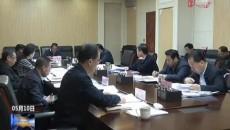 玉树州委召开常委会议 安排部署近期各项工作