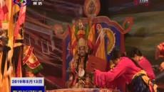 班玛县知钦乡多智钦寺格萨尔文化月藏戏演出活动圆满结束