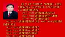 中国人民政治协商会议 第十三届海南藏族自治州委员会第五?#20301;?#35758;公告