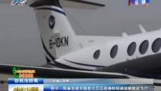航空:我省完成全国首次高高原通航短途运输验证飞行