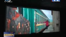 电影《山之东海之北》首映式在西宁举行