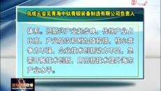 鸟成云会见青海中钛青锻装备制造有限公司负责人