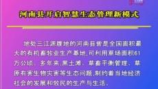 河南县开启智慧生态管理新模式