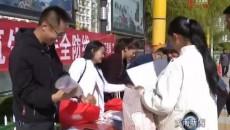 """黄南州开展""""5.12""""防灾减灾日宣传活动"""