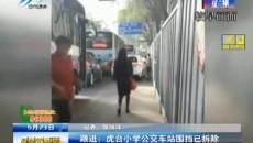 跟进:虎台小学公交车站围挡已拆除