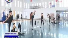 """副州长周吉""""五四""""青年节看望州职校民族音乐与舞蹈专业班全体师生"""