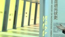 """一场""""光伏之旅""""——走进太阳能绿色清洁能源光伏综合利用一体化展示展览馆"""