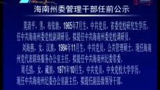 海南州委管理干部任前公示