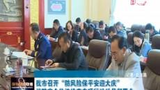 """海东市召开""""防风险保平安迎大庆""""消防安全执法检查专项行动动员部署会"""