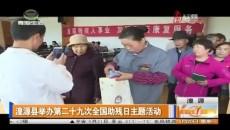 湟源县举办第二十九次全国助残日主题活动