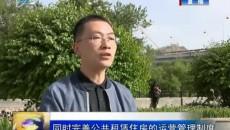 夏都新闻联播 20190520(西宁)