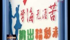 中国青少年宫协会领导来海东市调研