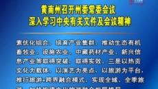 黄南州召开州委常委会议 深入学习中央有关文件及会议精神