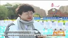 2019中国好声音500vip彩票赛区总决赛在贵德国家地质公园举行