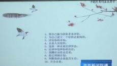 中信银行杯创新创业大赛宣讲培训会在德令哈举办