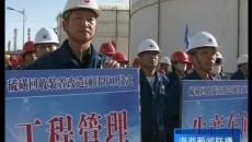 格尔木炼油厂硫磺回收装置改造项目开工