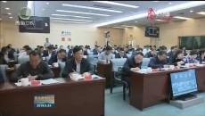 省政府召开全省政务公开工作电视电话会议