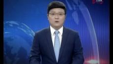 海东新闻联播 20190522