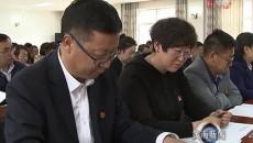 黄南州召开党的建设研究会 第一次动员大会暨第一届理事会