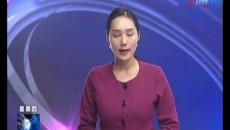 玉树新闻联播 20190509
