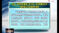 海东新闻联播 20190521