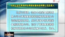海东新闻联播 20190516