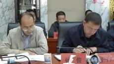 黄南州召开扫黑除恶专项斗争领导小组会议