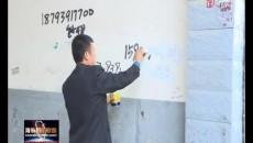 区县新闻 20190509