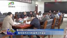 格尔木市召开2019年高考工作会议