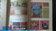 海北州政协征编出版《海北蒙古族百年实录》