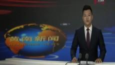 黄南新闻联播 20190506