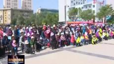 海东市举行助残日宣传活动