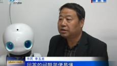 """""""青小律""""机器人使法律服务更加便利"""