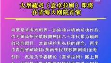 大型藏戏《意卓拉姆》即将在青海大剧院首演