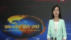黄南新闻联播 20190522