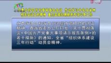 王勇主持召开市委常委会会议 传达学习中央及省州相关会议文件精神 重点安排扫黑除恶专项斗争工作