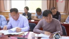 黄南州二季度投资项目调度会召开