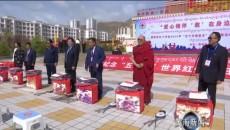 """黄南州举办2019年""""红十字博爱?#38534;?#23459;传活动启动仪式"""