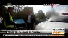 交警设卡查车 无证人员欲换司机逃避处罚