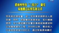 """黄南州坚持""""三结合"""" 做实易地搬迁后续发展文章"""