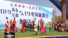 """2019海东·互助""""5.19中国旅游日""""主题活动在互助土族故土园景区启动"""