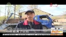 湟源县实现农村垃圾清运处理体系全覆盖