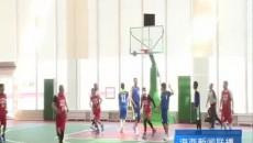 大柴旦地区第五届全民运动会篮球赛开赛