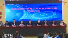 海南州召开第34届青少年科技创新大赛表彰大会