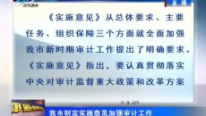 西宁市制定实施意见加强审计工作